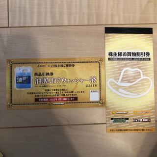 イエローハット 株主優待 3000円(その他)