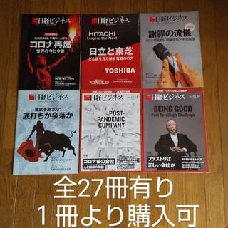 ニッケイビーピー(日経BP)の日経ビジネス(No.2069~No.2095)1冊~販売(ニュース/総合)