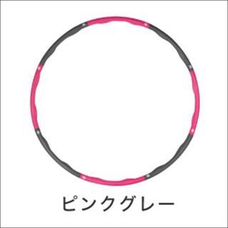 フラフープ ピンクグレー ダイエット×エクササイズ用(ヨガ)