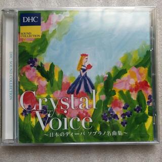 新品未開封 DHCサウンドコレクション CD  crystal voice  (ヒーリング/ニューエイジ)