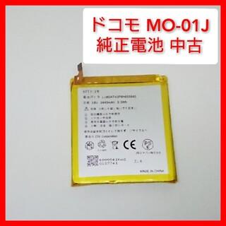 NTTdocomo - MO-01J 純正電池パック ドコモ ZTE Li3824T43P655845