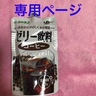 ★mi〜キ65∞3⭐︎様専用(コーヒー)