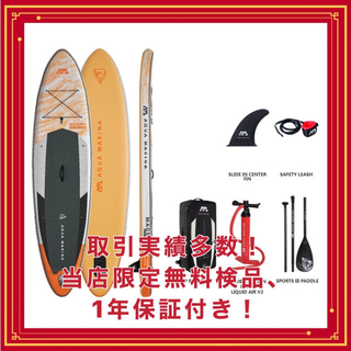 【1年保証付】アクアマリーナ サップボード マグマ(サーフィン)