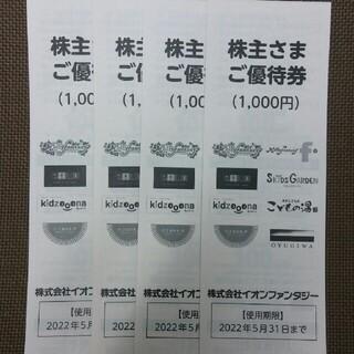 イオン(AEON)の最新‼イオンファンタジー 株主優待券 4000円分(遊園地/テーマパーク)