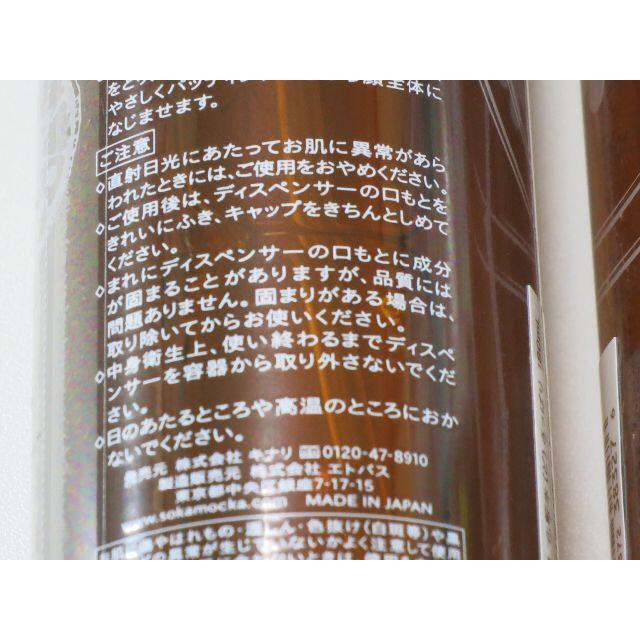 草花木果(ソウカモッカ)の草花木果 化粧水 どくだみ ドクダミ さっぱり ローション 180mL×3本  コスメ/美容のスキンケア/基礎化粧品(化粧水/ローション)の商品写真