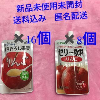 すりおろし果実りんご16個 ゼリー飲料りんご8個 送料込み匿名配送(フルーツ)