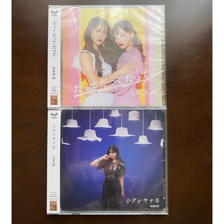 エヌエムビーフォーティーエイト(NMB48)のNMB48 シダレヤナギ だってだってだって 劇場盤CD 2枚(その他)