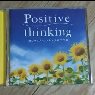 Positive thinking ポジティブシンキング(ヒーリング/ニューエイジ)
