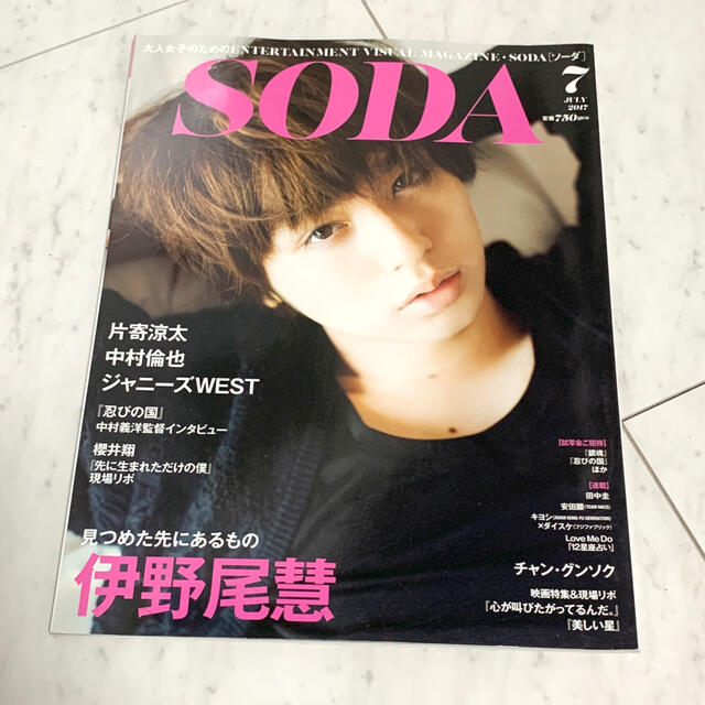 Johnny's(ジャニーズ)の◎ SODA (ソーダ) 2017年 07月号 エンタメ/ホビーの雑誌(音楽/芸能)の商品写真