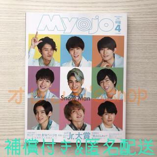 《未読品》Myojo 2020年 4月号 ちっこい版 ☆ 表紙 SnowMan(アート/エンタメ/ホビー)