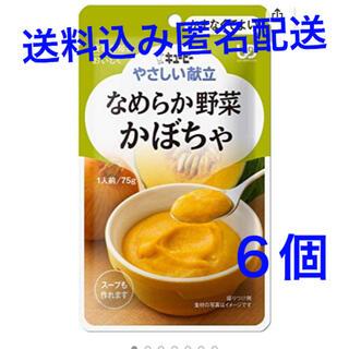 キユーピー(キユーピー)のキューピーやさしく献立なめらか野菜かぼちゃ6個 送料込み 匿名配送(野菜)