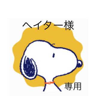 スヌーピー(SNOOPY)のヘイター 様 オーダーページ(ラッピング/包装)