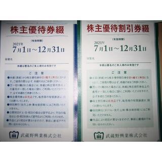 新着最新★武蔵野興業株主優待券4枚&シネマカリテ割引券8枚★(その他)