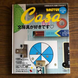 casa BRUTUS 文房具が好きです 2013年 04月号(専門誌)