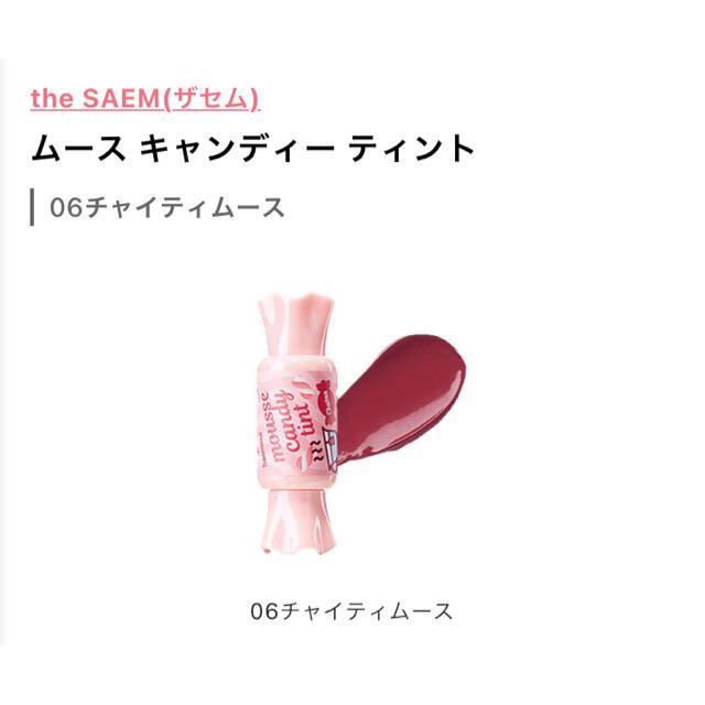 the saem(ザセム)のザセム ムースキャンディティント チャイティー コスメ/美容のベースメイク/化粧品(口紅)の商品写真