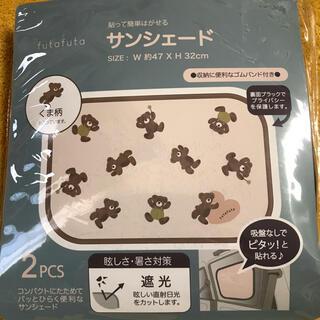 futafuta - 新品 フタフタ くま サンシェード