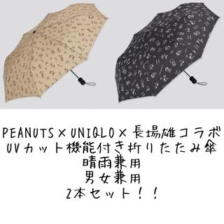 ユニクロ(UNIQLO)の【2本セット】PEANUTS × UNIQLO × 長場雄コラボ 折りたたみ傘(傘)