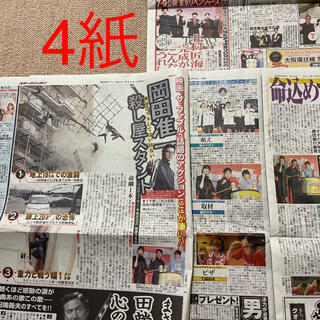ブイシックス(V6)の岡田准一 平手友梨奈 木村文乃 新聞(印刷物)