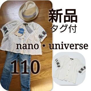 ナノユニバース(nano・universe)の新品 タグ付 nano・unive Granny Branket刺繍ブラウス(ブラウス)