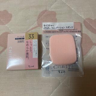 チフレケショウヒン(ちふれ化粧品)のtami7221様専用(ファンデーション)