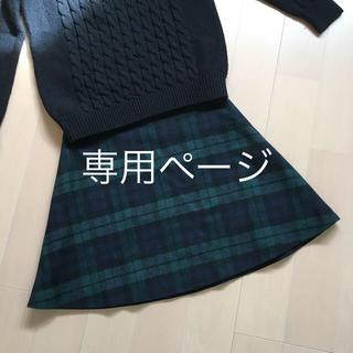 プラージュ(Plage)のRD31日販売閉店様  専用ページ(ひざ丈スカート)