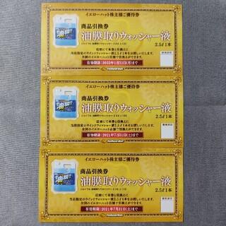 イエローハット 株主優待 油膜取りウオッシャー液引換え券 3枚(その他)