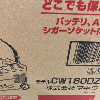 マキタ(Makita)のCW180DZ マキタ製冷蔵庫 新品未使用(冷蔵庫)