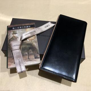 ガンゾ(GANZO)のココマイスターのコードバン ウォレット(札入れ)・ブラック(黒)(長財布)