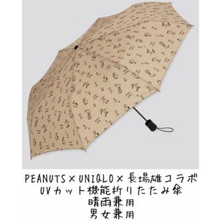 ユニクロ(UNIQLO)のPEANUTS × UNIQLO × 長場雄コラボ UVカット機能折りたたみ傘(傘)