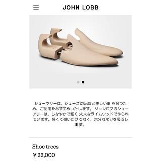 JOHN LOBB - 新品 JOHN LOBB  ジョンロブ 純正シューツリー UK7