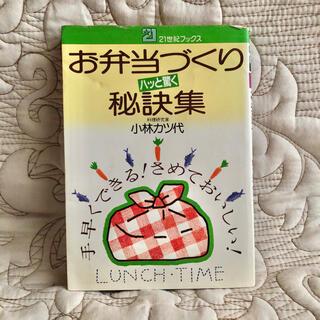 シュフトセイカツシャ(主婦と生活社)のお弁当づくりハッと驚く秘訣集 : 手早くできる!さめておいしい!(料理/グルメ)