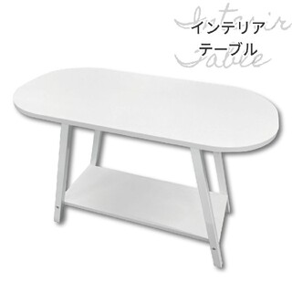 《値下げ》DIYでアレンジも出来る♪ラウンド型インテリアテーブル【ホワイト】(ローテーブル)