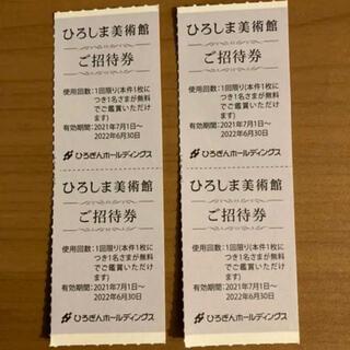['22/6/30期限] 広島銀行(ひろぎんHD)株主優待 ひろしま美術館4名分(美術館/博物館)