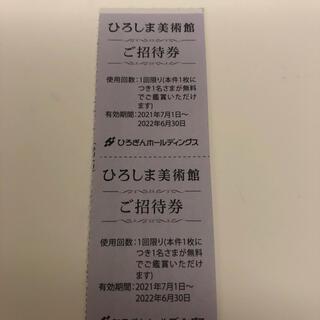 広銀 優待券(その他)