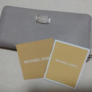 マイケルコース(Michael Kors)のマイケルコース 長財布 グレー☆ケアカード付(財布)