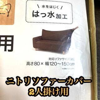 ニトリ - ニトリ ソファーカバー 2人掛け用 新品未使用