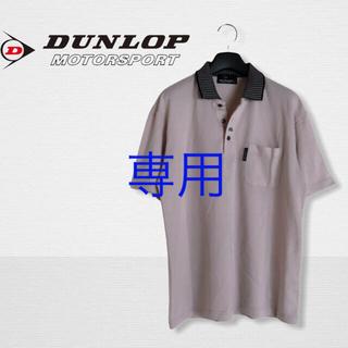 ダンロップ(DUNLOP)のダンロップ メンズポロシャツ 半袖(ポロシャツ)