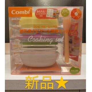 combi - 新品★コンビ ベビーレーベル 離乳食ナビゲート調理セットC