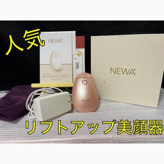 ニューワリフト newa リフト ニューアリフト  専用ページ(フェイスケア/美顔器)