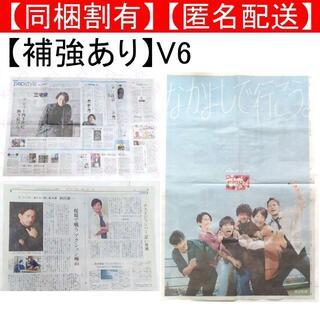 ブイシックス(V6)のV6 読売新聞 切り抜き ピノ全面広告 三宅健 森田剛 岡田准一(印刷物)