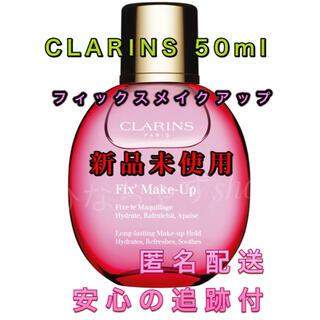 クラランス(CLARINS)のクラランス フィックスメイクアップ 50ml ミスト状化粧水(化粧水/ローション)
