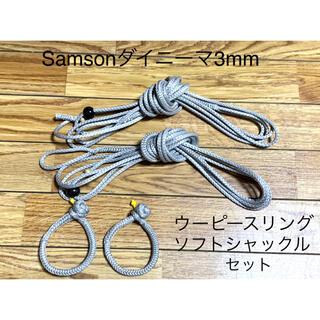 ウーピースリングソフトシャックルセットSamson3mm(テント/タープ)