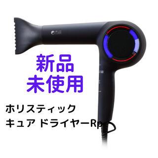 週末値下げ★新品★ ホリスティックキュアドライヤーRp(ヘアアイロン)