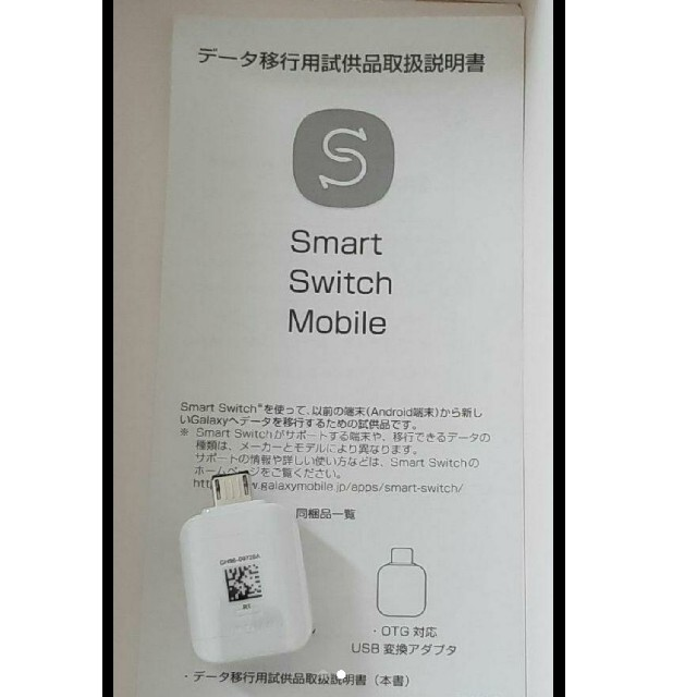 SAMSUNG(サムスン)のSAMSUNG サムスン Galaxy A7 純正 OTG対応USB変換アダプタ スマホ/家電/カメラのスマートフォン/携帯電話(その他)の商品写真