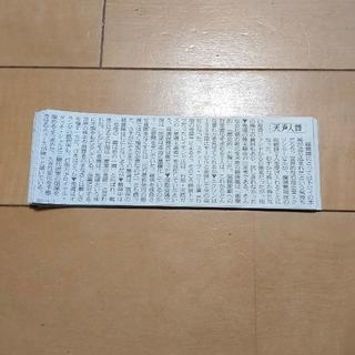 アサヒシンブンシュッパン(朝日新聞出版)の【専用】天声人語(2021.5.6)(印刷物)
