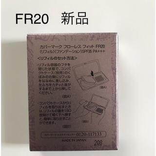 COVERMARK - カバーマーク フローレスフィット リフィル FR20 新品未使用