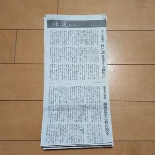 アサヒシンブンシュッパン(朝日新聞出版)の朝日新聞 社説(2021.6)(印刷物)