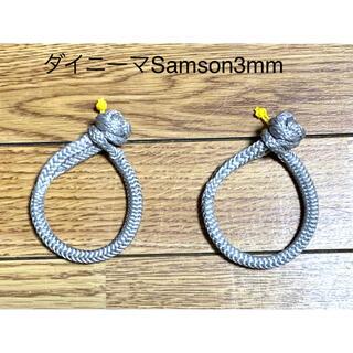 ダイニーマSamson3mmソフトシャックル(ソフトカラビナ)2本セット(テント/タープ)