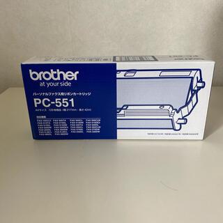 ブラザー(brother)のブラザーファックスリボンカートリッジPC551(その他)
