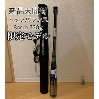 MIZUNO - ビヨンドマックスレガシー トップバランス 84cm 720g【新品未開封】限定品